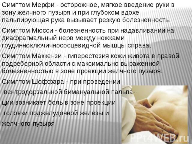 Симптом Романа