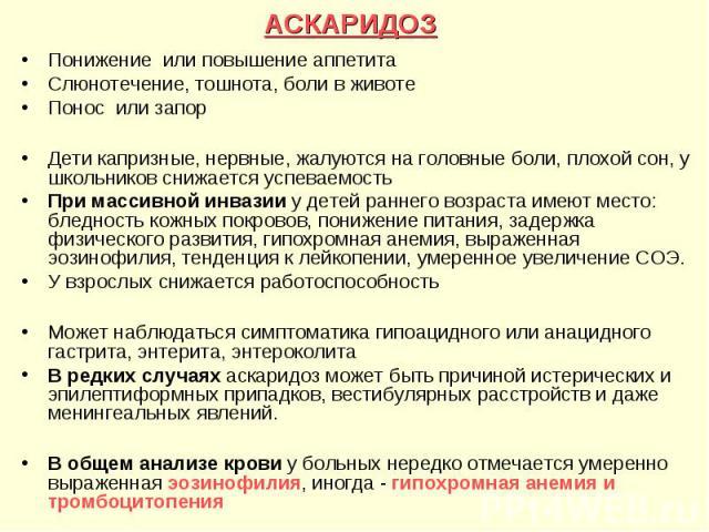 Симптомы и аскаридоза взрослых лечение у