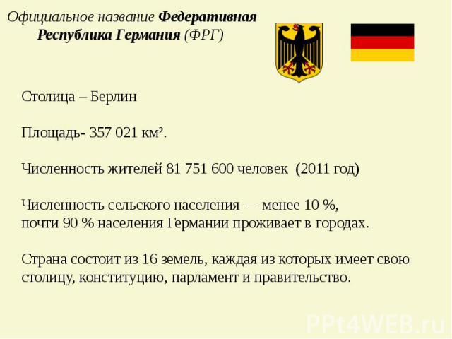 Презентация географии 11 класс германия