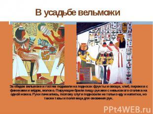 1 День Из Жизни Египетского Вельможи В 1 Лице