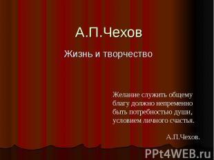 А.П.Чехов Жизнь и творчество