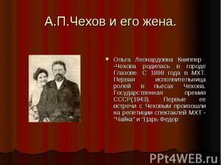 А.П.Чехов и его жена. Ольга Леонардовна Книппер -Чехова родилась в городе Глазов