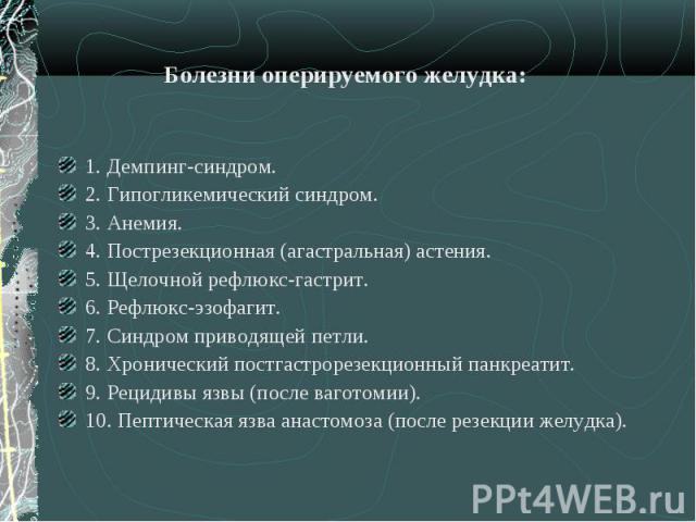 """Презентация на тему """"ЯЗВЕННАЯ БОЛЕЗНЬ ЖЕЛУДКА."""" - скачать презентации по Медицине"""