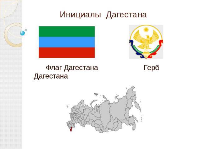 Флаг дагестана своими руками