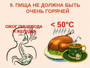 Почему нельзя есть холодную пищу