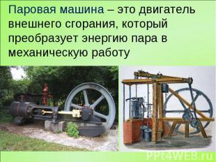 Двигатель Стирлинга Презентация