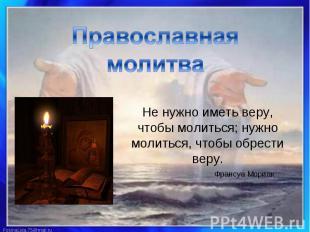 Молитва чтобы быть умной