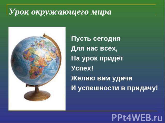 Как сделать презентацию по окружающему миру 4 класс
