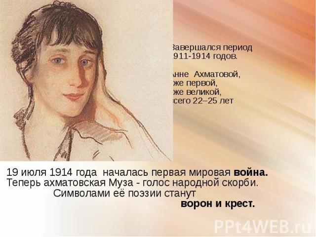 Ахматова Анна Андревна Стихи лирика стихотворения поэзия
