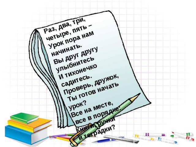 презентации в начальной школе обучение грамоте