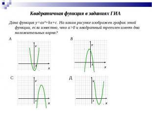 квадратная функция и ее график решение