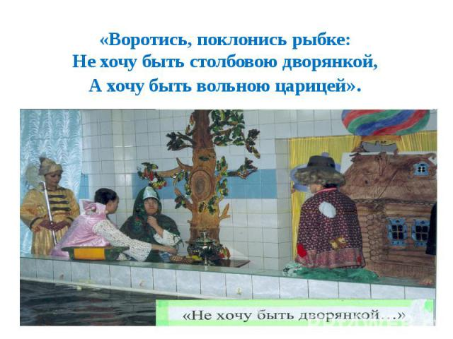 кем в сказке о рыбаке и рыбке хотела стать старуха из сказки