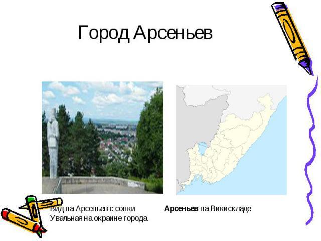 Сценарий о в.к.арсеньеве на