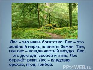 презентация сохраним лес для будущих поколений
