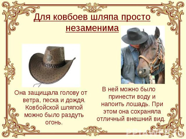 Поздравления от ковбоев на юбилей