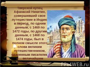 """Презентация на тему """"""""Афанасий Никитин"""""""" - скачать бесплатно презентации по Литературе"""