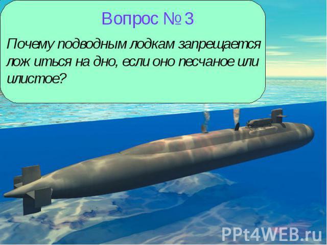 что будет если подводная лодка ляжет на дно