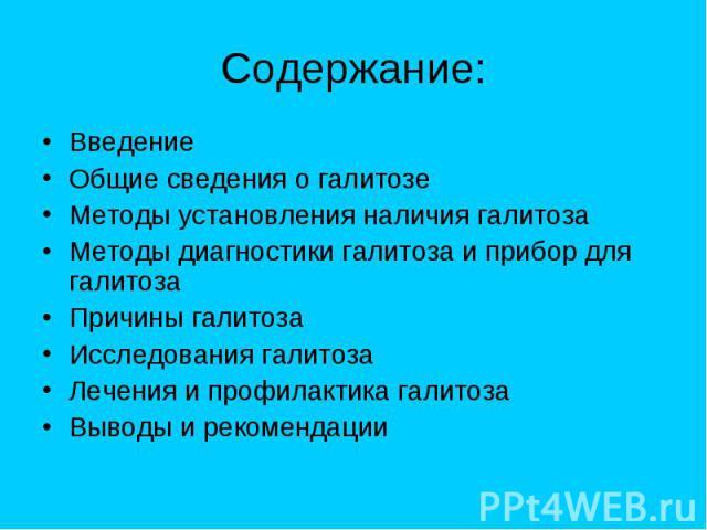 Приборы для галитоза в Бабаево,Менделеевске