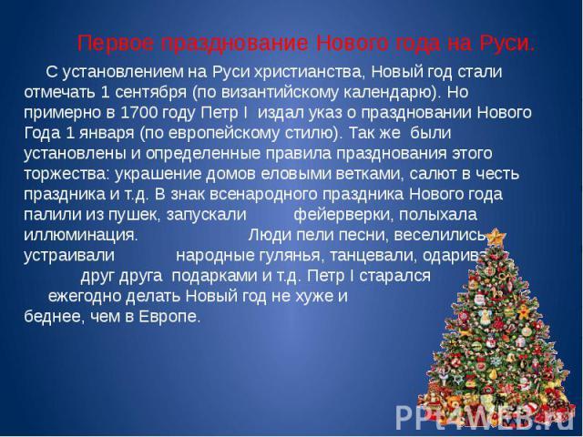 Новый год в россии начало празднования