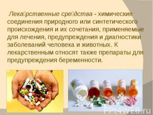 Лека рственные сре дства - химические соединения природного или синтетического п