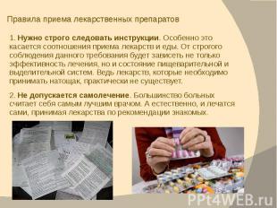 Правила приема лекарственных препаратов 1. Нужно строго следовать инструкции. Ос