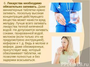6. Лекарства необходимо обязательно запивать. Даже миниатюрные таблетки нужно за