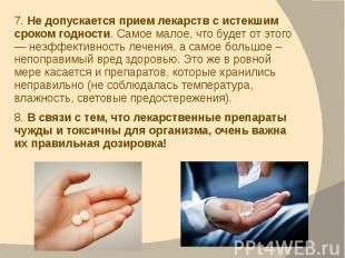 7. Не допускается прием лекарств с истекшим сроком годности. Самое малое, что бу