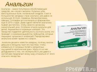 Анальгин Анальгин - самое популярное обезболивающее средство, им «лечат» мигрени