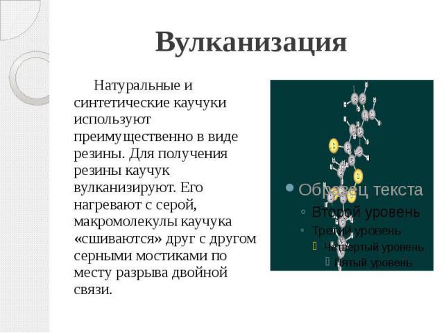 Химическое строение натурального каучука
