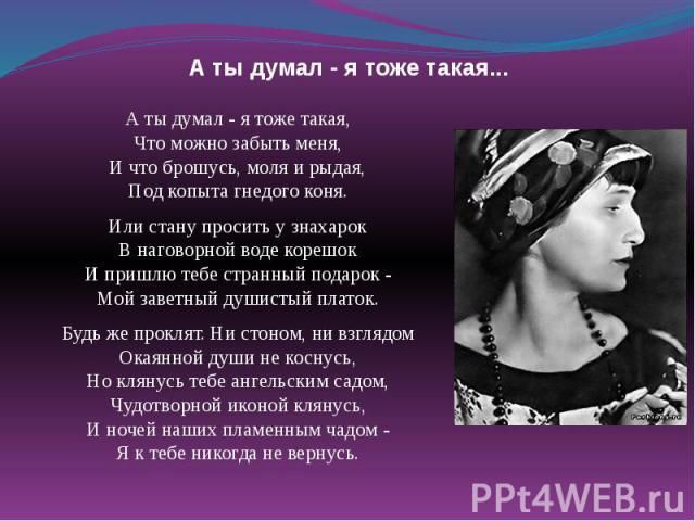 Анна ахматова - cтихи