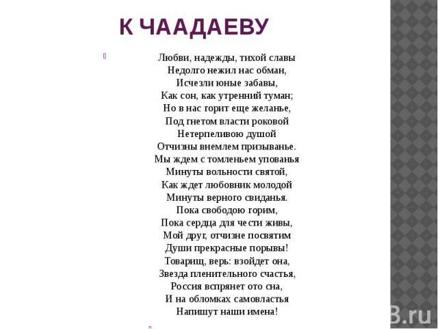 стихотворение к чаадаеву почему я его выбрал лифте два