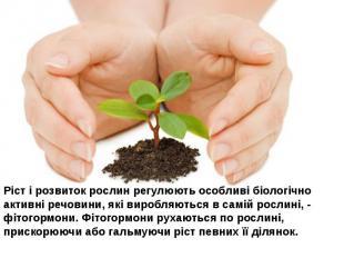 Ріст і розвиток рослин регулюють особливі біологічно активні речовини, які вироб
