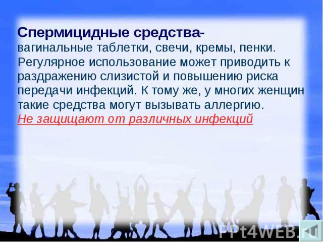 spermitsidnie-kontratseptivi-ne-vizivayushie-razdrazheniya
