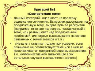 Критерий №1 Критерий №1 «Соответствие теме» Данный крите