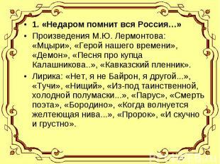 1. «Недаром помнит вся Россия…» 1. «Недаром помнит вся Россия…» Произведения М.Ю