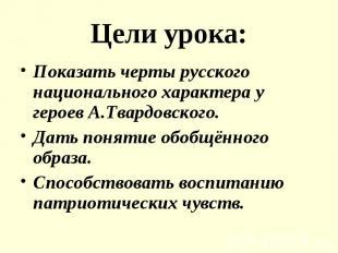Показать черты русского национального характера у героев А.Твардовского. Показат