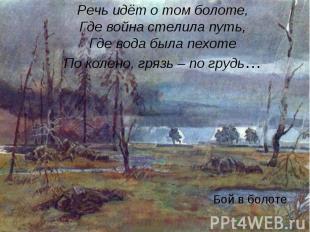Бой в болоте