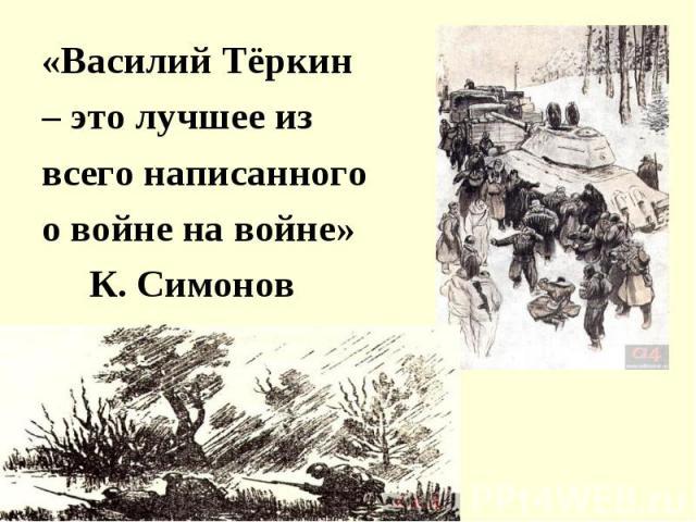 «Василий Тёркин «Василий Тёркин – это лучшее из всего написанного о войне на войне» К. Симонов