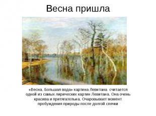 Весна пришла «Весна. Большая вода» картина Левитана считается одной из самых лир