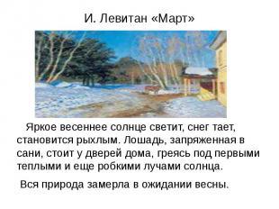 И. Левитан «Март» Яркое весеннее солнце светит, снег тает, становится рыхлым. Ло