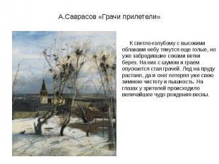 А.Саврасов «Грачи прилетели» К светло-голубому с высокими облаками небу тя
