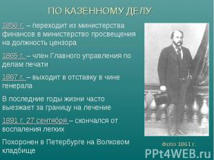 краткая биография гончарова таблица