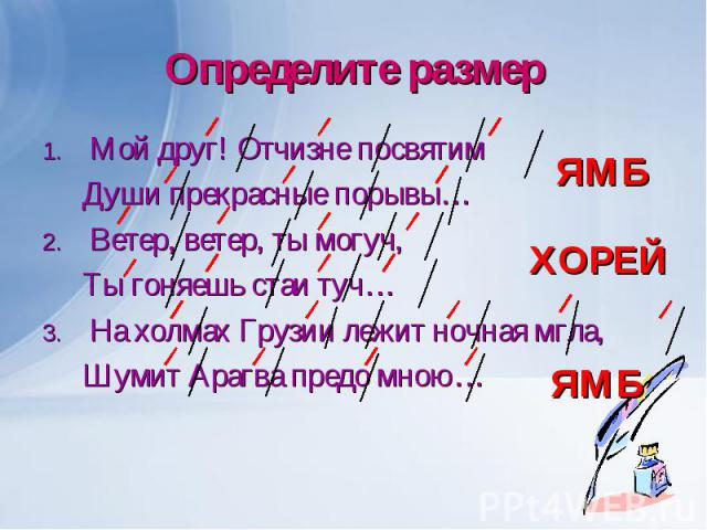 http://fs1.ppt4web.ru/images/95390/155545/640/img9.jpg
