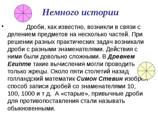 Реферат Цепные дроби ru Сайт рефератов докладов  Реферат на тему цепные дроби Реферат на тему цепные дроби