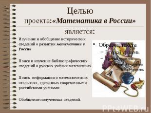 По история презентацию теме математики