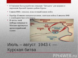 """Июль – август 1943 г. — Курская битва В Германии была разработана операция """"Цита"""