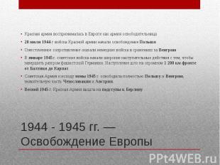 1944 - 1945 гг. — Освобождение Европы Красная армия воспринималась в Европе как