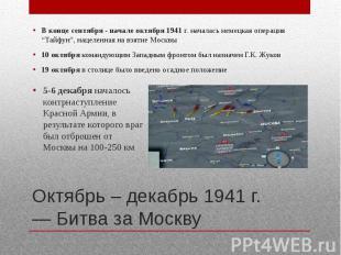 Октябрь – декабрь 1941 г. — Битва за Москву В конце сентября - начале октября 19