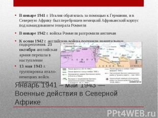 Январь 1941 – май 1943 — Военные действия в Северной Африке В январе 1941 г. Ита
