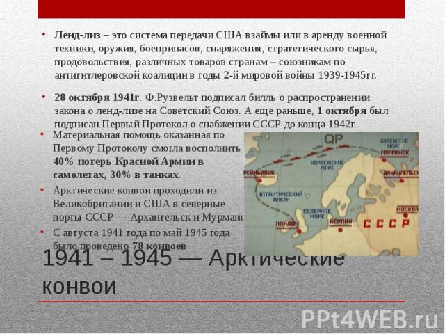 1941 – 1945 — Арктические конвои Ленд-лиз – это система передачи США взаймы или в аренду военной техники, оружия, боеприпасов, снаряжения, стратегического сырья, продовольствия, различных товаров странам – союзникам по антигитлеровской коалиции в го…
